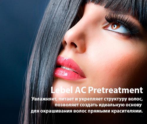 Lebel AC Pretreatment - Увлажняющий лосьон для обработки волос перед ламинированием и окрашиванием