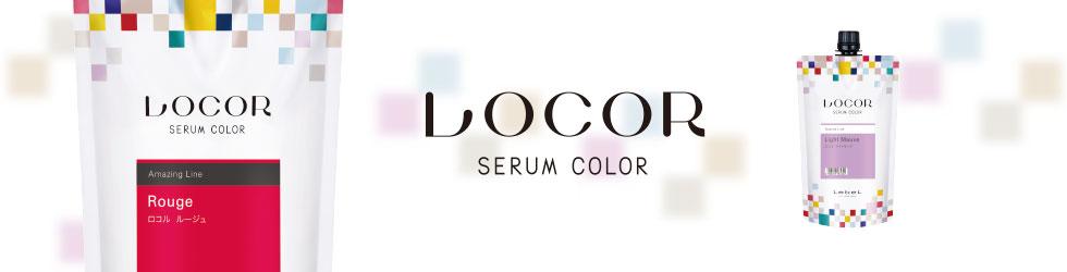 Lebel Locor Serum Color - Оттеночный Краситель-уход